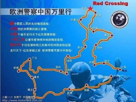 Benelli Red Crossing China Tour